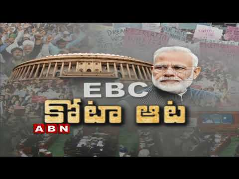 Lok Sabha Updates EBC Reservation Bill | ABN Telugu