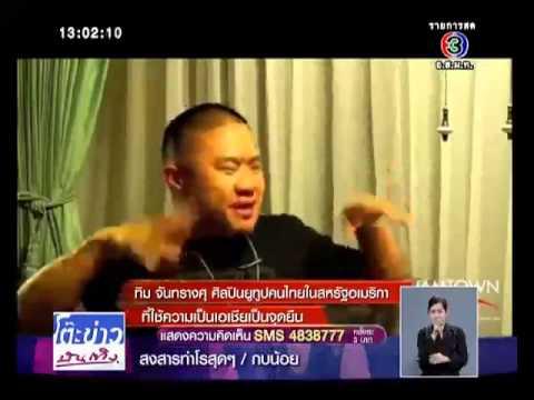 ทิม จันทรางศุ ศิลปินยูทูปคนไทยในสหรัฐฯ ที่ใช้ความเป็นเอเชียเป็นจุดยืน