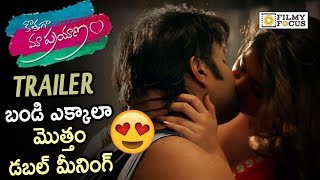 Kothagaa Maa Prayanam Movie Theatrical Trailer || Yamini Bhaskar, Priyanth