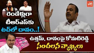 Komatireddy Reacted on Danam Nagender Resignation | Uttam Kumar Reddy | TRS Party | CM KCR