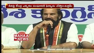 Uttam Kumar Reddy Strong Reaction On Election Results 2018 | Mahaa news