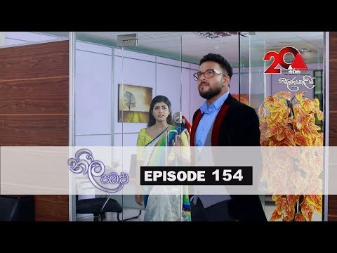 Neela Pabalu | Episode 154 | 12th December 2018 | Sirasa TV
