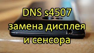 DNS s4507 Замена дисплея и сенсора