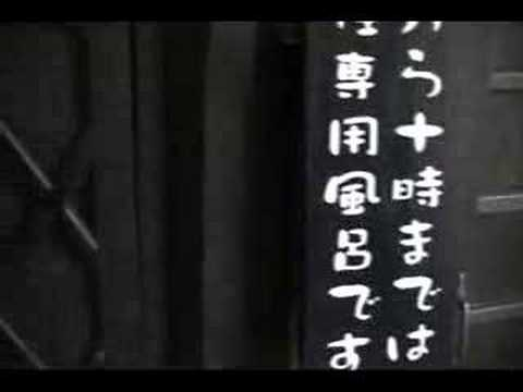 黒川温泉 人気の露天風呂へ入りまーーす。その2