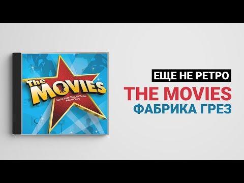 Еще не ретро #01 - The Movies