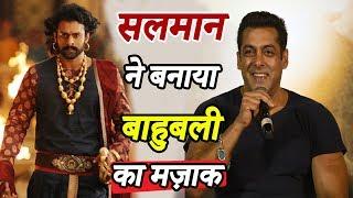 Salman Khan Making Fun of Prabhas & Baahubali 2 | Dainik Savera