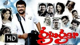 Ginger - Malayalam Actor Jayaram's Comedy Movie Ginger
