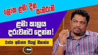 Pathikada,02.10.2020 Asoka Dias interviews, Mr.PIyal Nishantha, State Minister