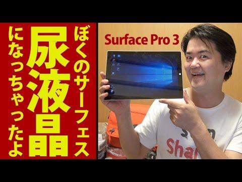 Surface Pro 3 を一年以上使い続けた結果!まさかのサーフェス尿液晶!(泣)それ以外の表示不具合も発覚!