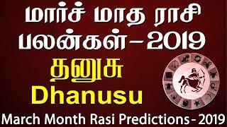 Dhanusu Rasi (Sagittarius) March Month Predictions 2019 – Rasi Palangal