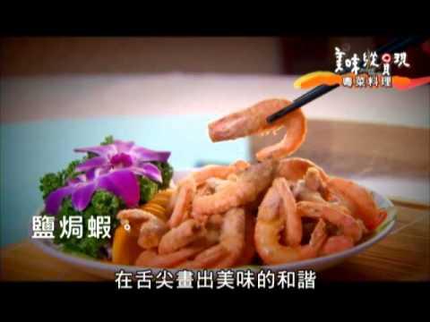 台綜-美味縱貫現-EP 024 粵菜