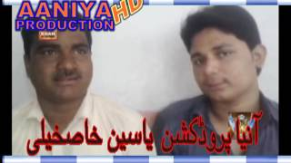 Aseen Aashiq Ahwan Ja Ahyon Album 999 Shaman Ali Mirali By Aaniya Hd  Production