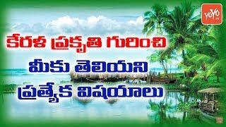 కేరళ ప్రకృతి గురించి  ప్రత్యేక విషయాలు | Interesting Things About Kerala Nature