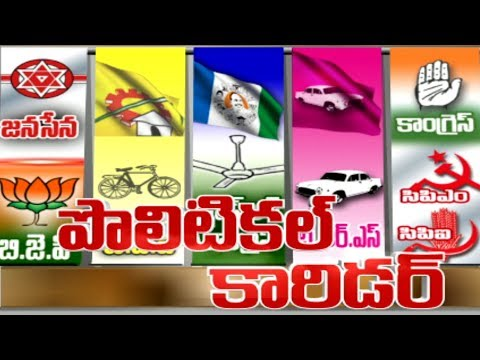 Sakshi Political Corridor - 1st August 2018 | Latest Andhra Pradesh Political News