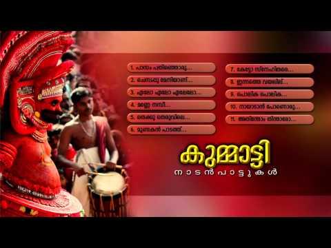 കുമ്മാട്ടി   KUMMATTI   Malayalam Folk Songs   Nadan Pattukkal Audio jukebox MP3