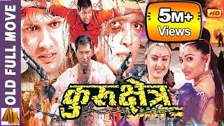 Nepali Full Movie Kurukshetra   Rajesh Hamal   Nikhil Upreti   AB Pictures Farm   B.G Dali