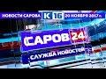 Новости Сарова 20 11 2017