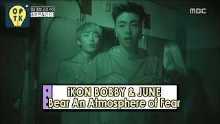 [Oppa Thinking - iKON] BOBBY & JUNE Count On Each Other In An Atmosphere Of Fear 20170715