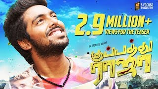 Kuppathu Raja – Official Teaser | GV Prakash | R Parthiban | Poonam Bajwa | S Focuss Production