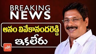 Anam Vivekananda Reddy Passes Away - TDP Senior Leader Anam Viveka Is No More