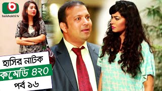 Dom Fatano Hashir Natok - Comedy 420 | EP - 16 | Mir Sabbir, Ahona , Siddik