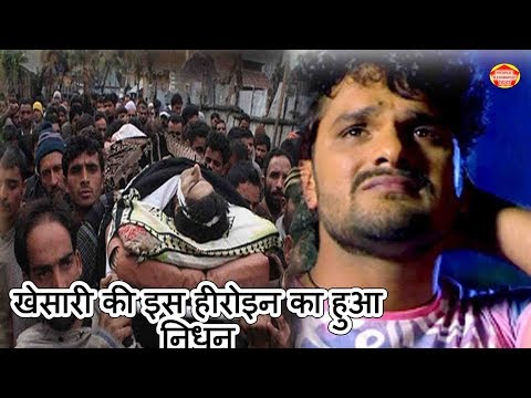 खेसारी की इस हीरोइन का हुआ निधन। Khesari lal Heroine Anjali People Biography News thumbnail