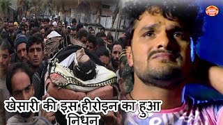 खेसारी की इस हीरोइन का हुआ निधन। Khesari lal Heroine Anjali People Biography News