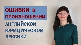 Ошибки в произношении английской юридической лексики / Лексика английского / Юридический английский
