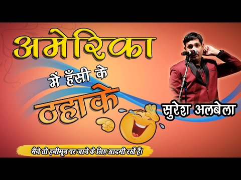 Laughter Challenge Winner Suresh Albela video