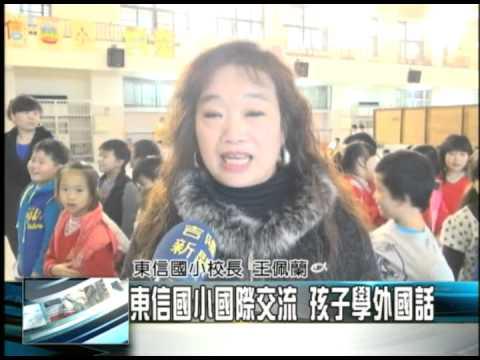 東信國小國際交流 孩子學外國話