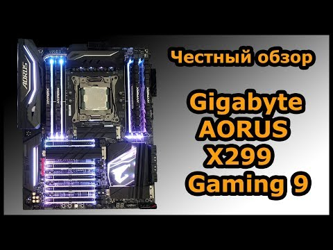 Gigabyte AORUS X299 Gaming 7/9 - честный обзор