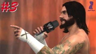 تختيم WWE SVR 2011 الطريق الى الراسلمينيا : قصة ري ميستريو #3 ( قتال الرويال رامبل ) ♦♠