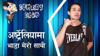 अष्ट्रेलियामा भाडा र नर्स केटी : Nepali New Stand-up Comedy in Australia : Yuraj Raut