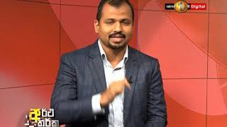 Artha Tharka Sirasa TV 16th May 2019