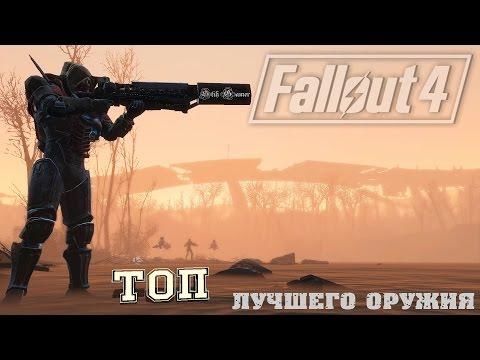 Fallout 4: ТОП 7 Мощнейшего Оружия в Игре