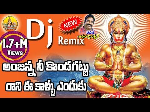 Anjanna Ne Kondagattu ku Rani Kaalu Enduku Dj Song   Anjanna Dj Songs   Anjaneya Swamy Songs Telugu
