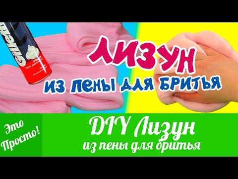 Видео как сделать лизуна из пены для бритья