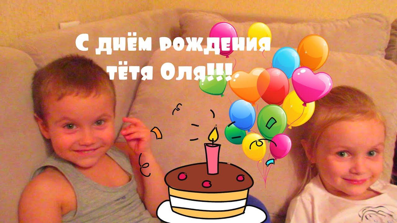 С днем рождения тетю олю