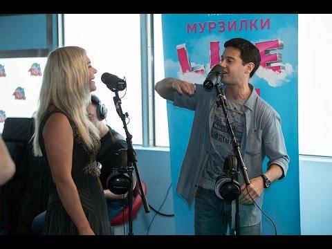 Антон и Виктория Макарские - Обними (#LIVE Авторадио)