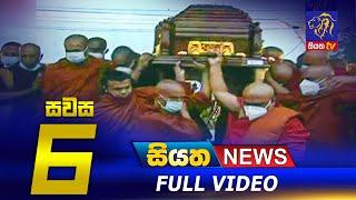 Siyatha News | 06.00 PM | 22 - 11 - 2020