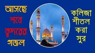 আসছে শবে ক্বদরের গজল । Bangla Gojol mp3 Bangla Islamic Song 2018 । Best Bangla Gazal Video 2018