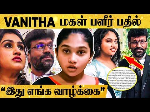 வனிதா மகள் பளீர் பதில் Vanitha's Daughter Breaks Silence