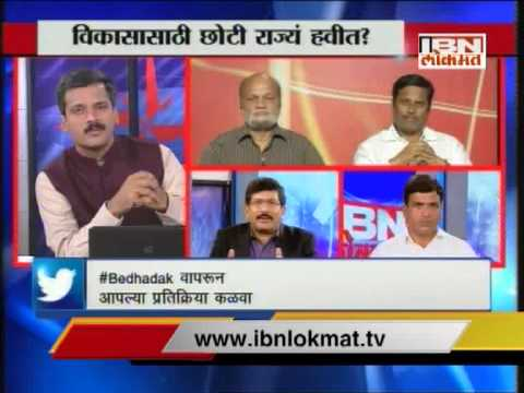 Bedhadak 06 November 2014 BJP and Shiv Sena split over Vidarbha state issue