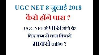 UGC NET PASSING MARKS यूजीसी नेट का पासिंग मार्क्स