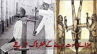 Saza Dene ka Ajeeb Tarika |Corporal Punishment in Ancient Times