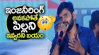 Sree Vishnu Heart Touching Speech | Needi Naadi Oke Katha Trailer | Needi Naadi Oke Katha