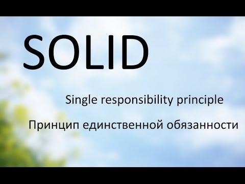 #1 SOLID в PHP - Принцип единственной обязанности