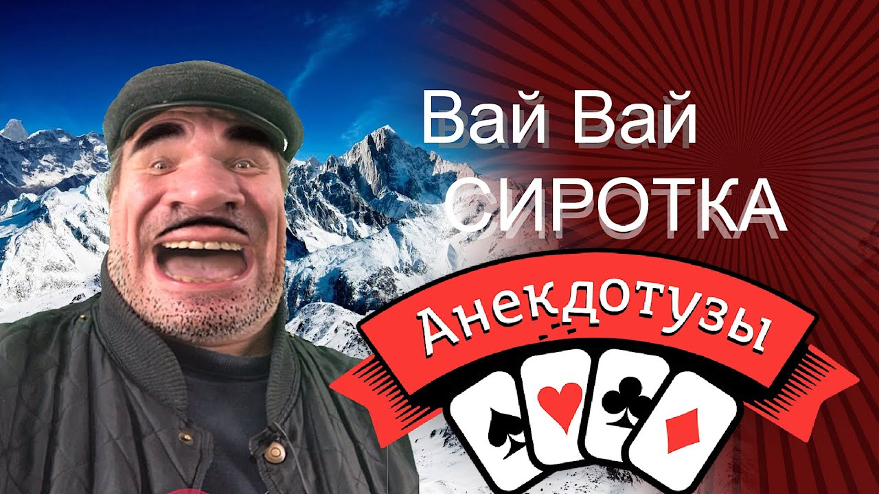 Грузинские Анекдоты Видео