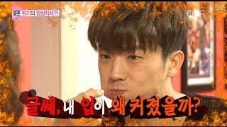 We Got Married, Woo-Young, Se-Young (6) #01, 우영-박세영(6) 20140215