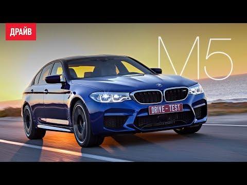 Download BMW M5 тест-драйв с Никитой Гудковым